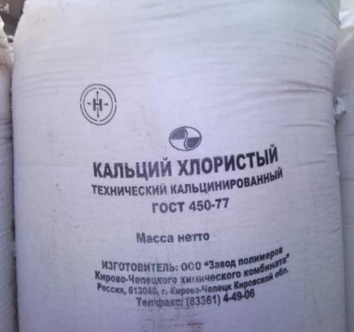 Кальций хлористый технический порошкообразный